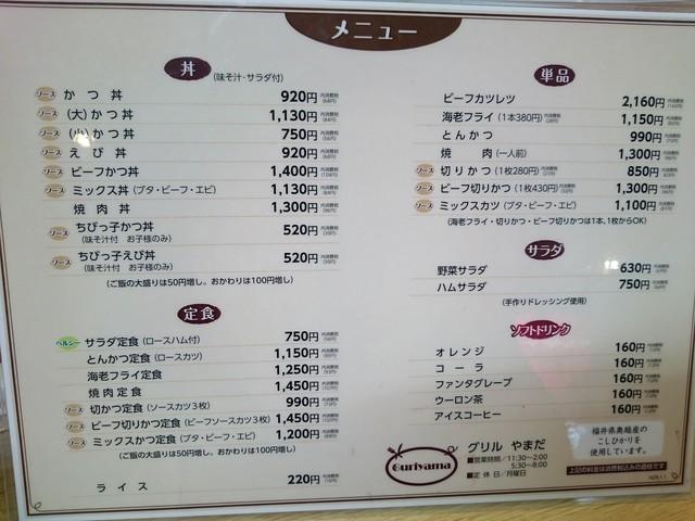 ソースカツ丼とは?