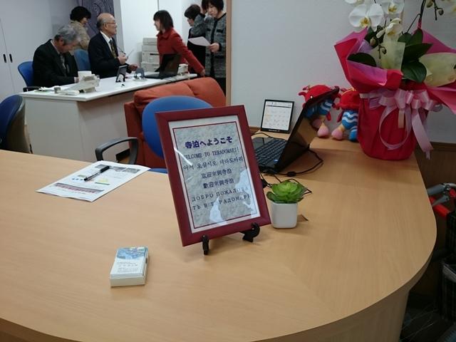 まずは長岡市寺泊総合観光案内所へ!