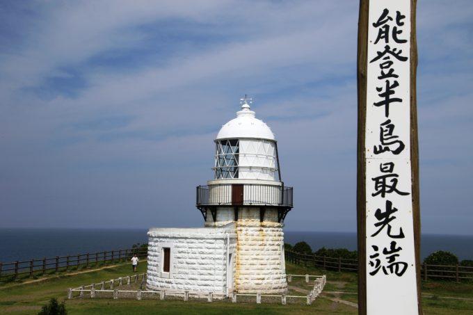 禄剛崎灯台
