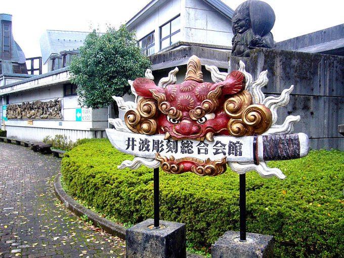 井波の町歩きのヒント