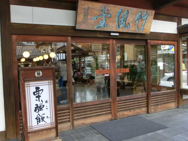 栗菓子竹風堂
