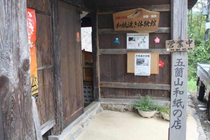 五箇山和紙漉き体験館
