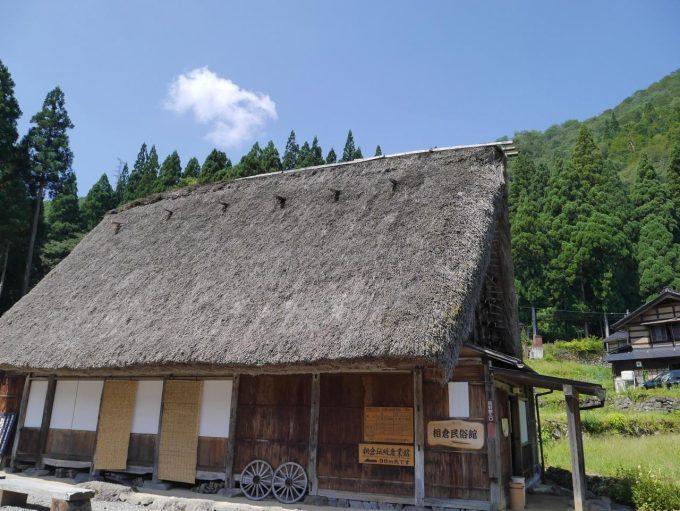 相倉民俗館