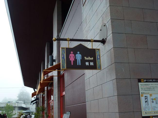 軽井沢観光の注意点は?