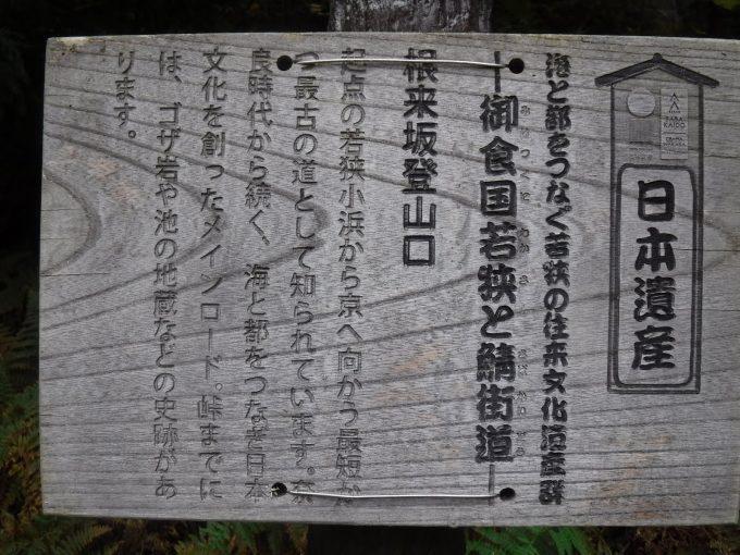 日本遺産に認定!