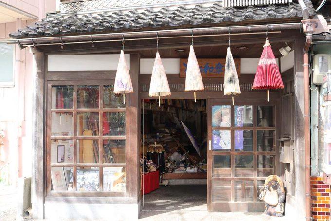 松田和傘店
