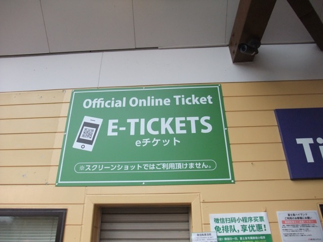 富士急ハイランドのチケットはどうやって買う?