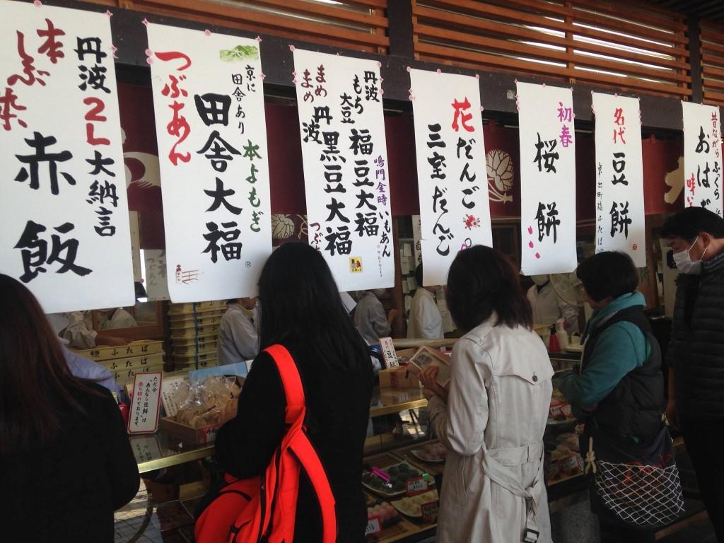 絶対おすすめの京都のお土産を厳選10選
