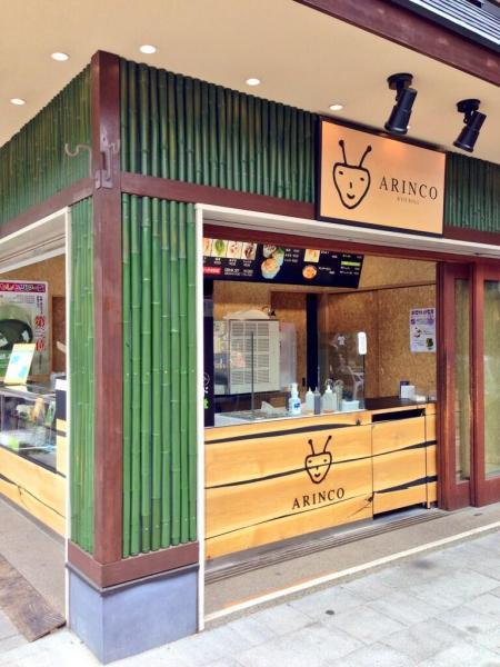 ロールケーキARINCO 京都嵐山本店