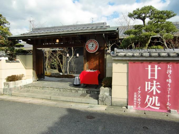 ex cafe(イクスカフェ) 嵐山本店