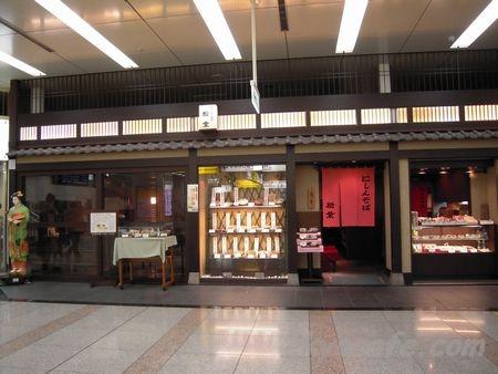 総本家にしんそば 松葉 京都駅店