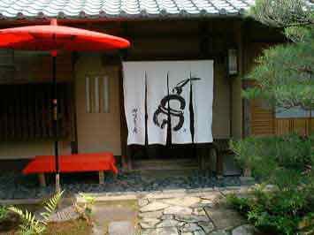 京都 なり田