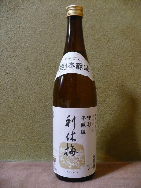 利休梅(りきゅうばい)