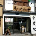京都の漬物屋を厳選5選