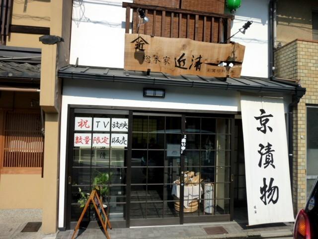 京都 近清
