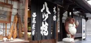 本家 西尾八ッ橋 本店