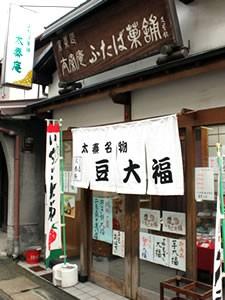 ふたば菓舗 太秦庵