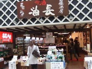 京都昼飲み 吟醸酒房 油長