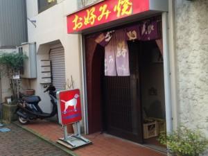 TAMURA店