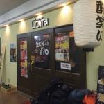 関西でお勧めの立ち飲み屋を厳選
