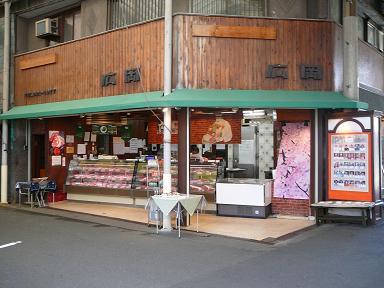 広岡精肉 店