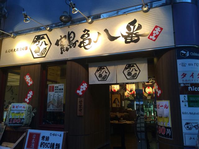 鶴亀八番 店