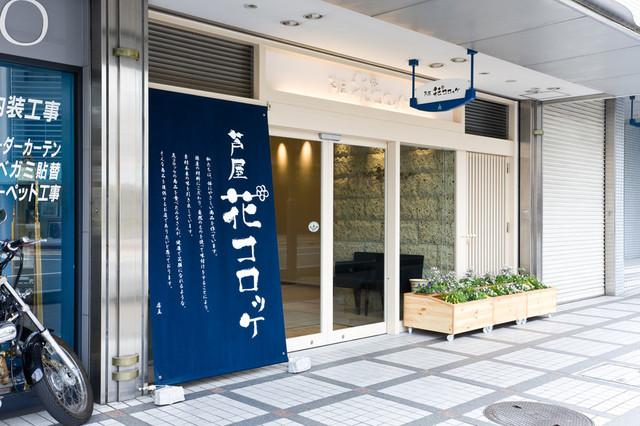 花コロッケ 店