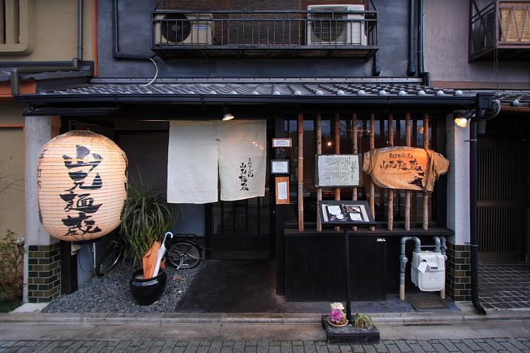 山本麵蔵 店