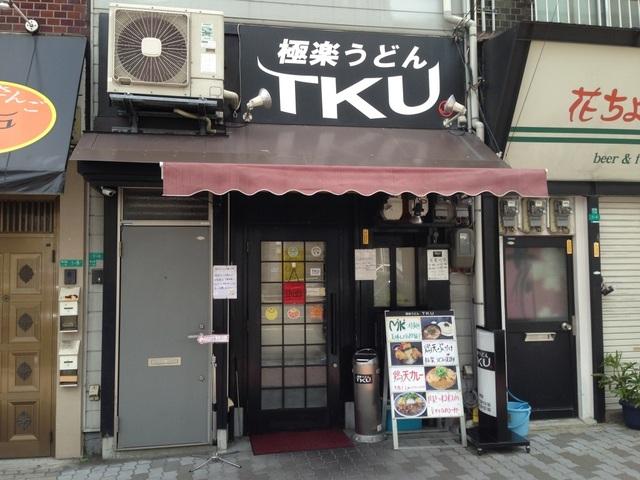 TKU 店