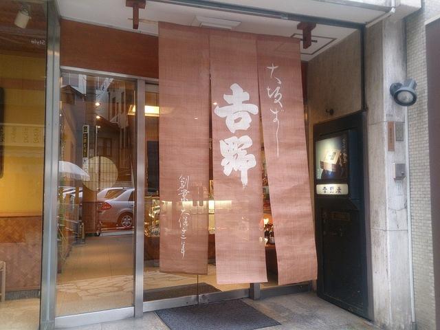 吉野寿司 店
