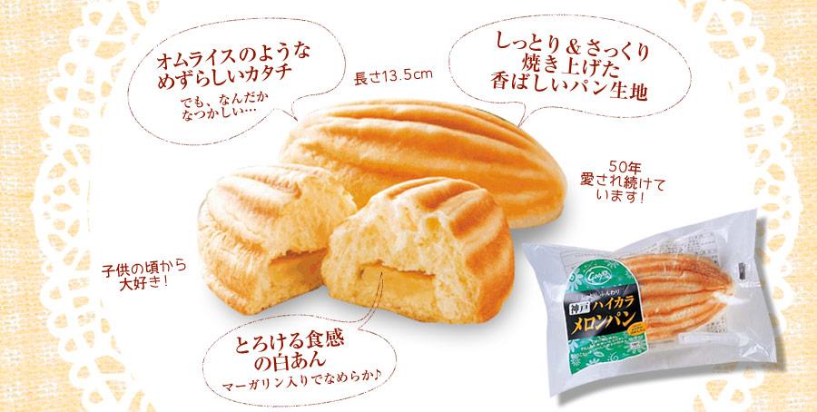 神戸ハイカラメロンパン