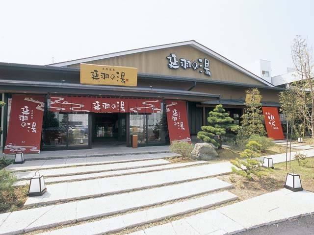 延羽の湯 店