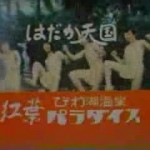 関西の懐かしいローカルCM 第二弾