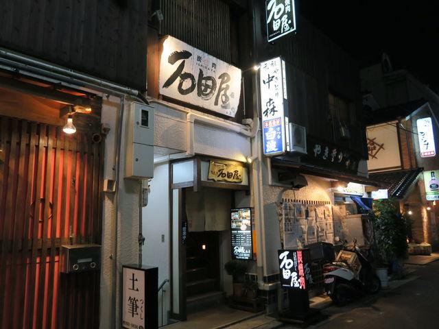 石田屋 店