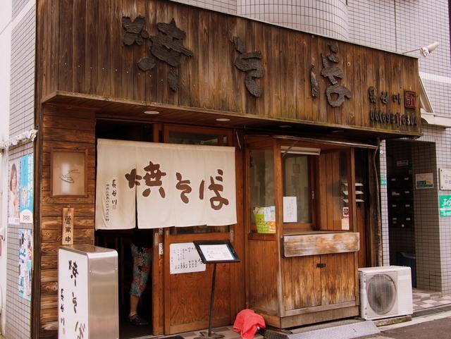 長谷川 店