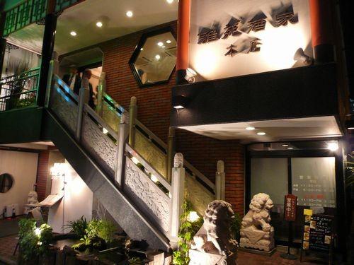 雅苑酒家 店