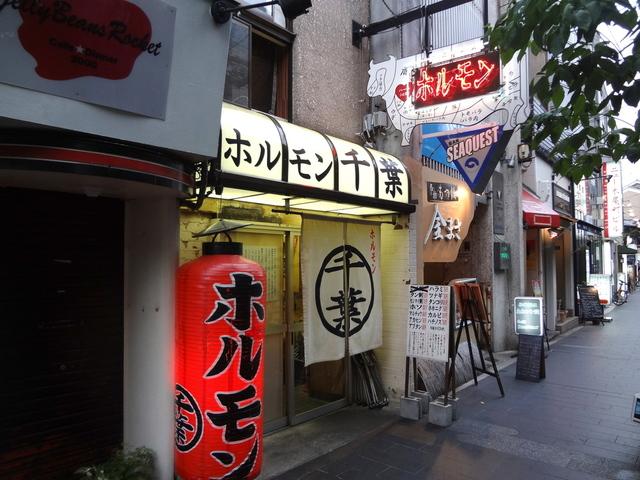 ホルモン千葉 店