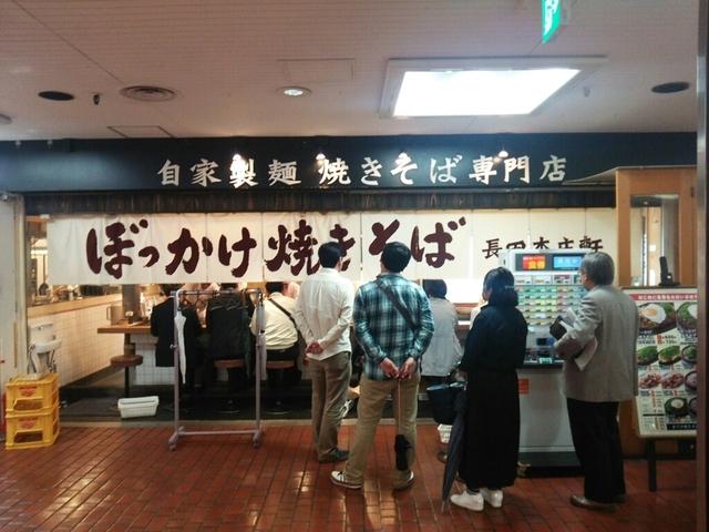 長田本庄軒 店
