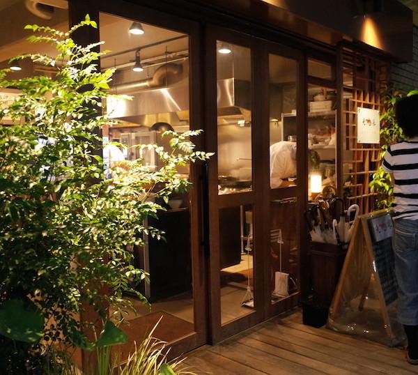 老虎菜 店