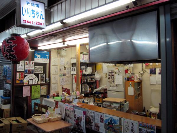 いりちゃん 店