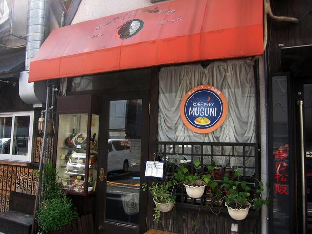 ムグニ 店