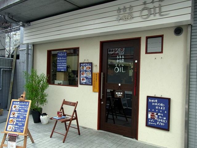 中国菜オイル 店