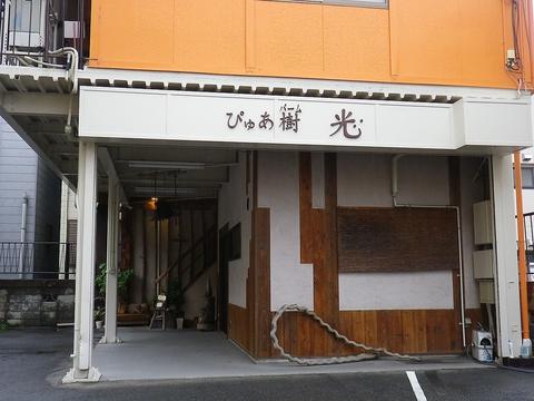 ぴゅあ樹 光 店