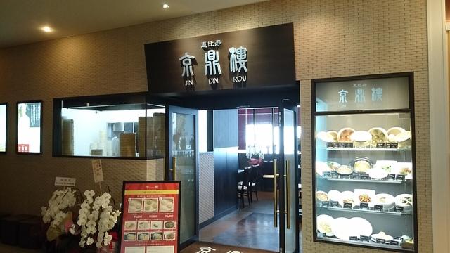 京鼎樓 店