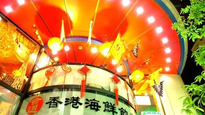 香港海鮮飲茶樓 店