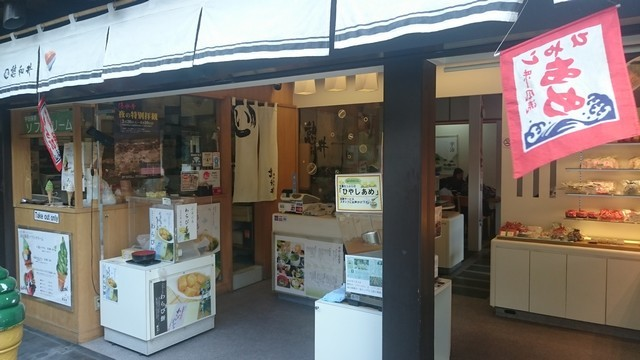 憩和井(いわい) 清水五条店 店