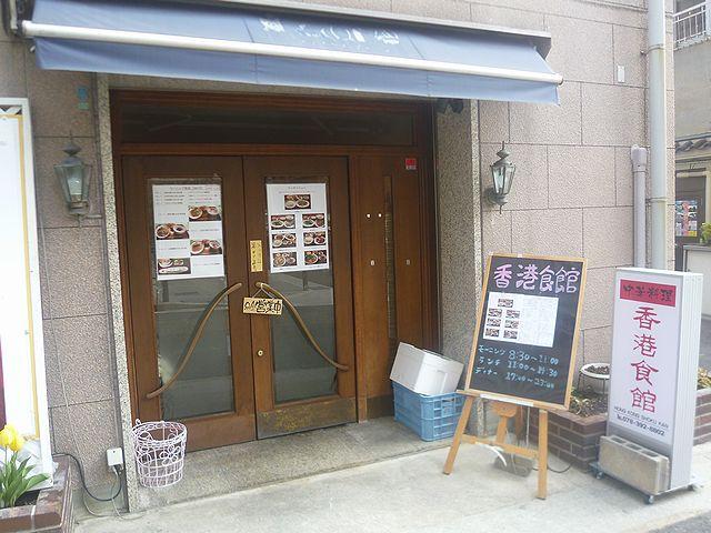 香港食館 店