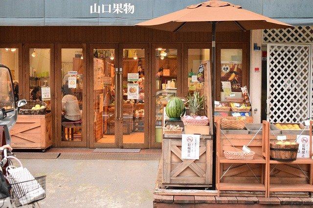 山口果物 店