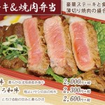 京都の美味しいお弁当屋を厳選