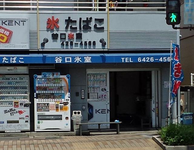 谷口氷室 店